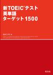 新TOEICテスト英単語ターゲット1500-電子書籍