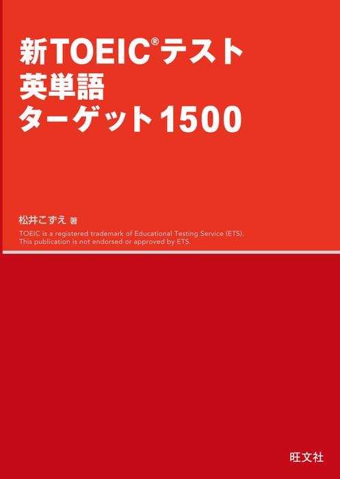 新TOEICテスト英単語ターゲット1500拡大写真