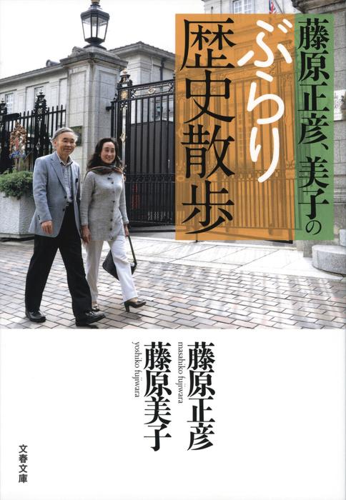 藤原正彦、美子のぶらり歴史散歩拡大写真