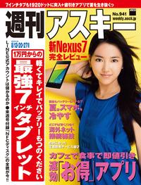 週刊アスキー 2013年 8/13・20・27合併号