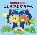 がんばれ! ルルロロ ことりのあかちゃん(絵本)-電子書籍