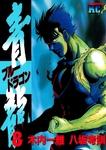 青龍<ブルードラゴン>(8)-電子書籍