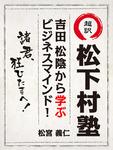 超訳 松下村塾-電子書籍