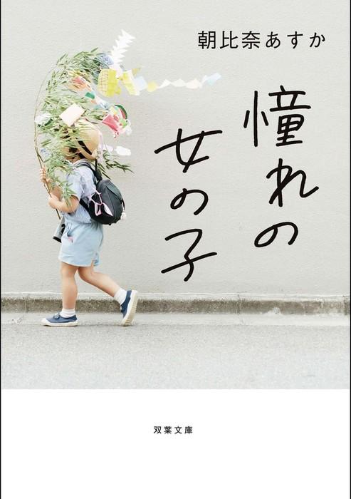 憧れの女の子-電子書籍-拡大画像