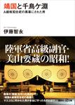 靖国と千鳥ケ淵 A級戦犯合祀の黒幕にされた男-電子書籍
