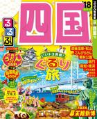 るるぶ四国'18