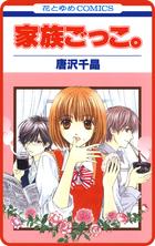 【プチララ】家族ごっこ。(花とゆめコミックス)