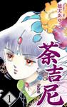 荼吉尼 -ダキニ-(1)-電子書籍