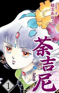 荼吉尼 -ダキニ-(1)