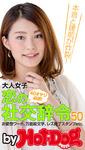 バイホットドッグプレス 大人女子 恋の社交辞令50 2015年 7/10号-電子書籍