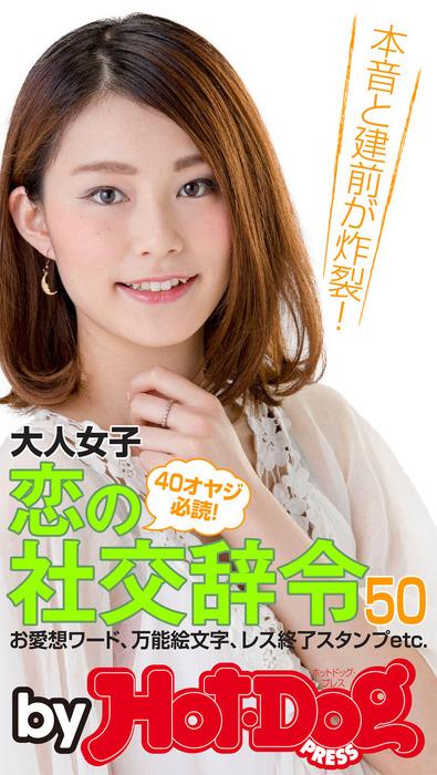 バイホットドッグプレス 大人女子 恋の社交辞令50 2015年 7/10号-電子書籍-拡大画像