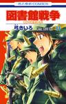 図書館戦争 LOVE&WAR 11巻-電子書籍