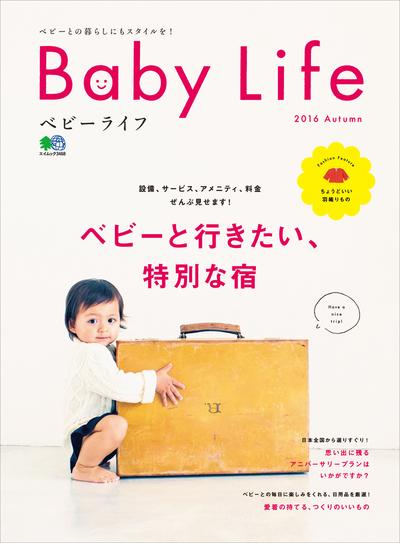 Baby Life 2016 Autumn-電子書籍
