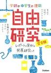 中学生の理科 自由研究 完全版-電子書籍