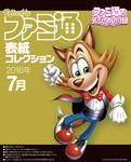 週刊ファミ通 2016年8月11日号 特典小冊子-電子書籍