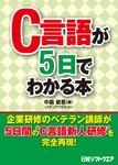 C言語が5日でわかる本(日経BP Next ICT選書)-電子書籍