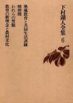 下村湖人全集6 塾風教育と共同生活訓練 煙仲間-電子書籍