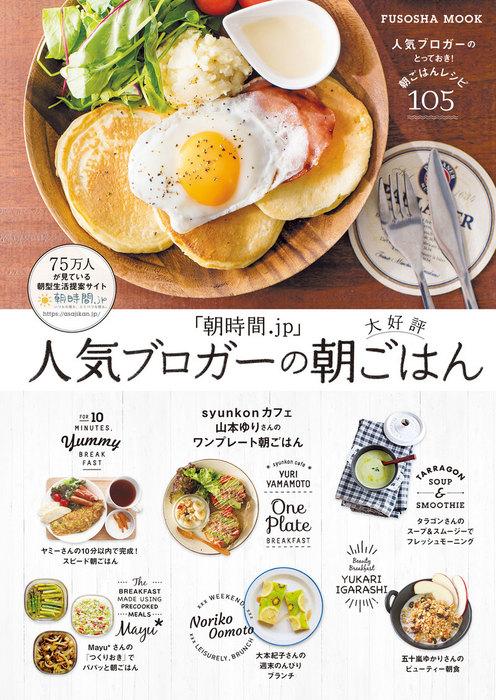 朝時間.jp人気ブロガーの大好評朝ごはん-電子書籍-拡大画像