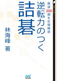 逆転力のつく詰碁-電子書籍