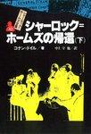 シャーロック=ホームズ全集10 シャーロック=ホームズの帰還(下)-電子書籍