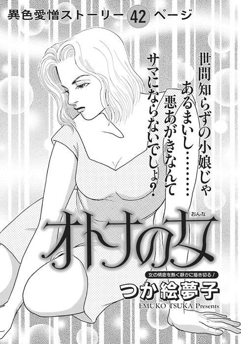 ざまあみろ!!復讐の快感~オトナの女~拡大写真