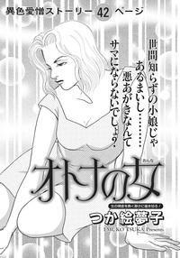 ざまあみろ!!復讐の快感~オトナの女~-電子書籍
