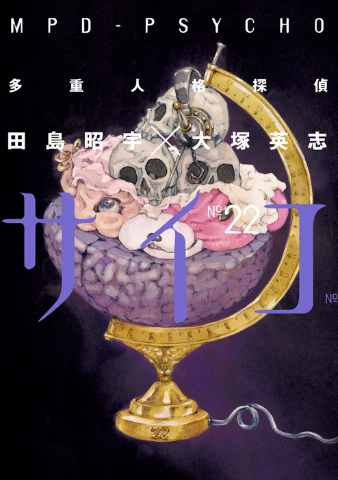 多重人格探偵サイコ(22)拡大写真