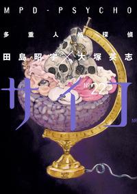 多重人格探偵サイコ(22)-電子書籍