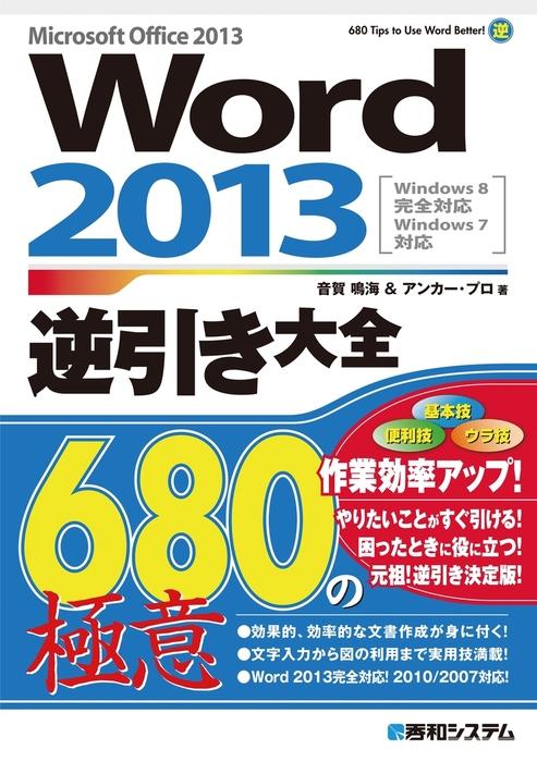 Word 2013逆引き大全 680の極意拡大写真