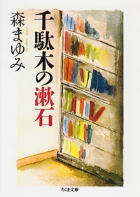 千駄木の漱石-電子書籍