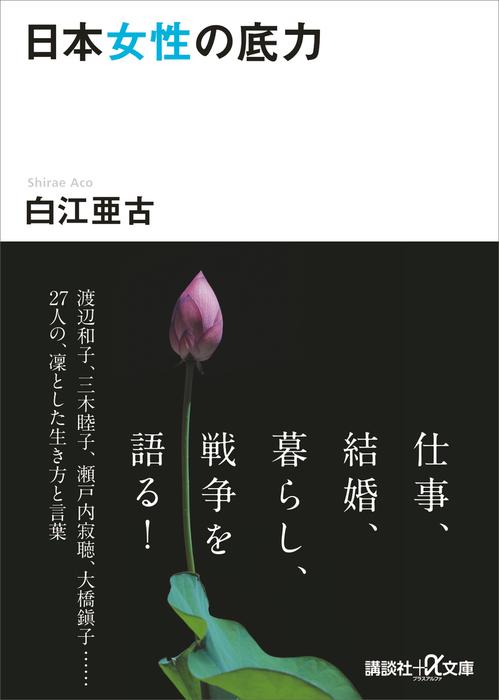 日本女性の底力拡大写真