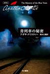 青列車の秘密-電子書籍