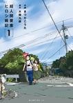 超人間要塞 ヒロシ戦記(1)-電子書籍