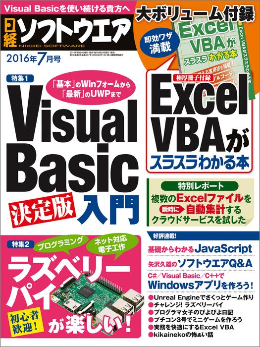 日経ソフトウエア 2016年 7月号 [雑誌]-電子書籍-拡大画像