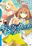 ギャンブル・ウィッチ・キングダム2-電子書籍