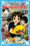 若おかみは小学生!(14) 花の湯温泉ストーリー-電子書籍