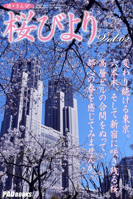 遊々さんぽ 「桜びより」 Vol.02拡大写真