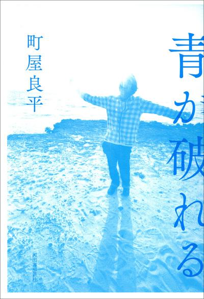青が破れる-電子書籍
