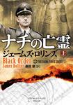 ナチの亡霊 上-電子書籍