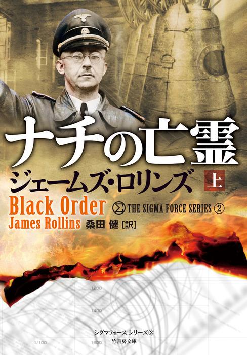 ナチの亡霊 上拡大写真