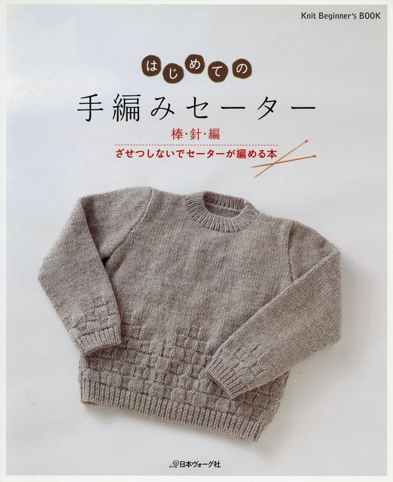 はじめての手編みセーター 棒針編 ざせつしないでセーターが編める本拡大写真