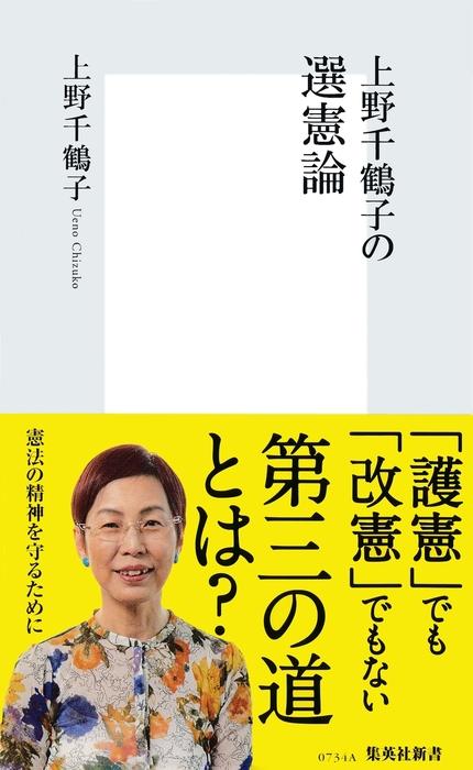 上野千鶴子の選憲論-電子書籍-拡大画像