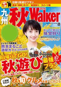 九州秋Walker2016-電子書籍