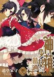神薙少女は普通でいたい 壱-電子書籍