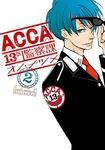 ACCA13区監察課 2巻-電子書籍