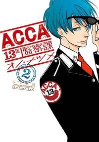 ACCA13区監察課 2巻