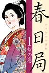 春日局(1)-電子書籍