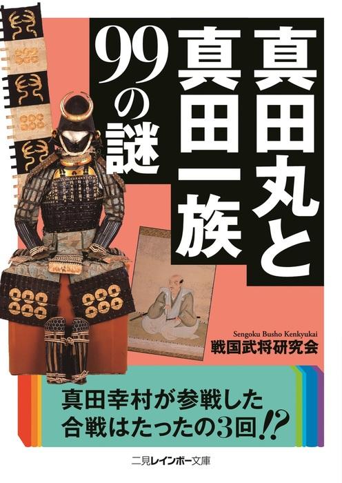 真田丸と真田一族99の謎拡大写真