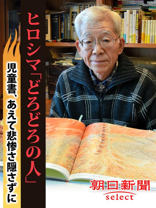 ヒロシマ「どろどろの人」 児童書、あえて悲惨さ隠さずに拡大写真