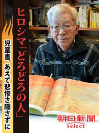ヒロシマ「どろどろの人」 児童書、あえて悲惨さ隠さずに-電子書籍